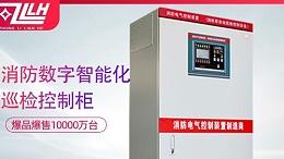 众利联合巡检柜厂家:消防水泵自动巡检系统说明书(二)