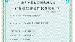 众利联合巡检柜厂家:消防水泵自动巡检系统说明书(一)