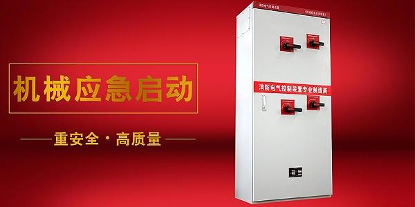消防机械应急柜