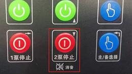 消防控制柜报警后怎么消除?