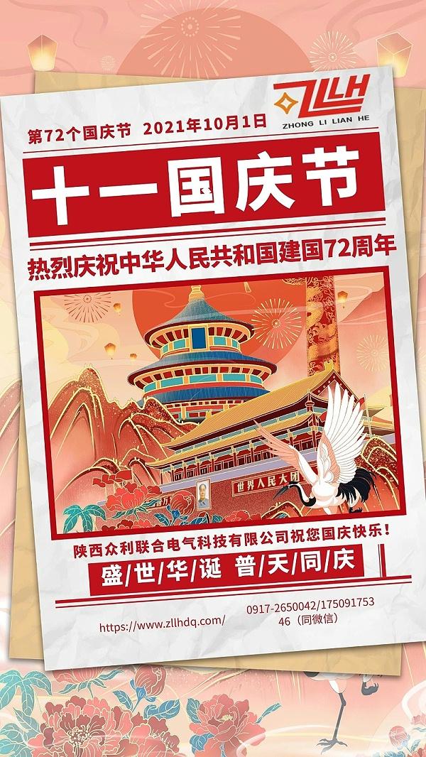 国庆节快乐红色手绘海报