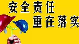 陈仓区科技工业园区管委会 关于进一步加强岁末年初安全生产的通知