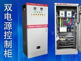 双电源消防水泵控制柜是什么?