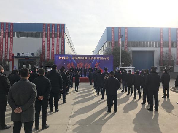 陕西建工安装集团电气科技有限公司揭牌成立1
