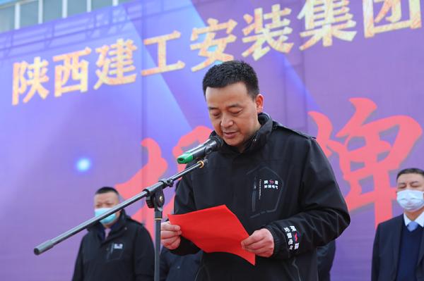 陕西建工安装集团电气科技有限公司揭牌成立3