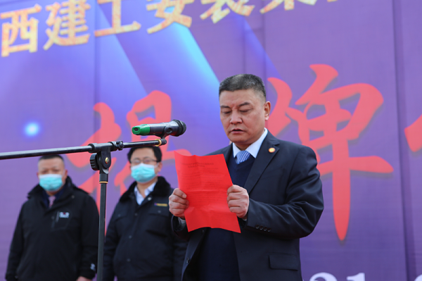 陕西建工安装集团电气科技有限公司揭牌成立4