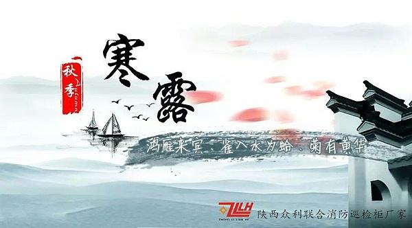 10.8寒露_副本