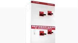 旧房改造需要加装消防机械应急启动柜怎么办?