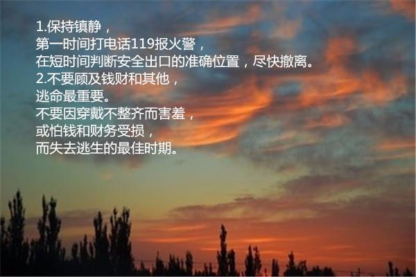 火灾逃生底图_副本1
