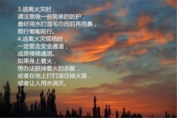 火灾逃生底图_副本2
