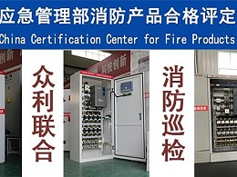 消防产品cccf认证是什么?在哪可以查到消防巡检柜有没有cccf认证?