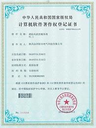 消防风机控制系统软著证书