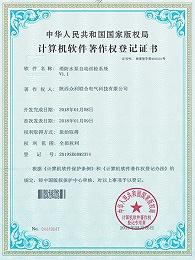 消防水泵自动巡检系统软著证书