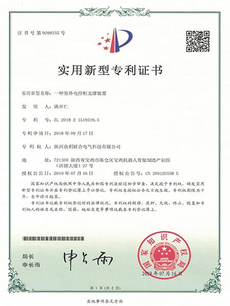 一种室外电控柜支撑装置专利证书